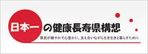 日本一の健康長寿県構想